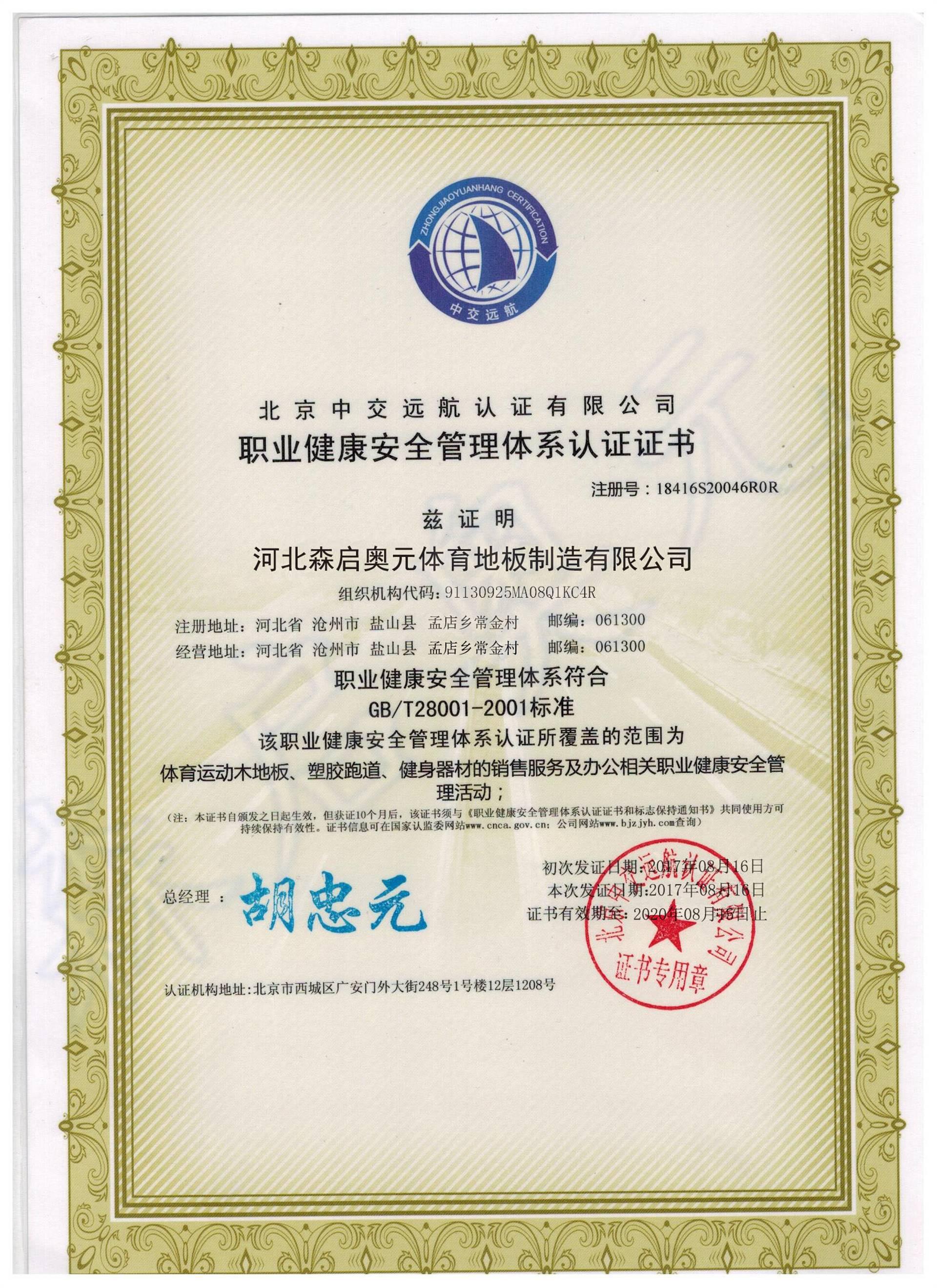 健康体系认证证书