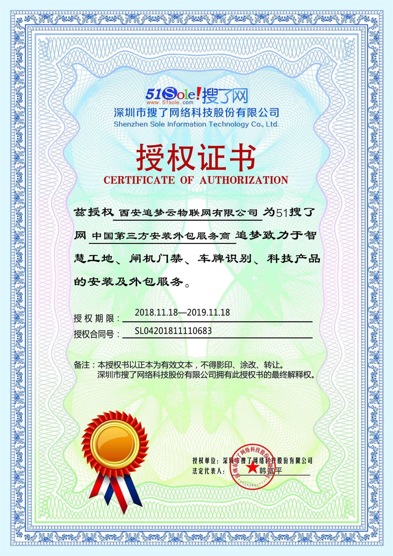 中国第三方安装外包服务商