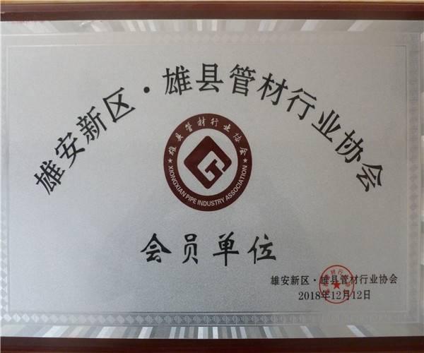雄安新区管材协会会员证书