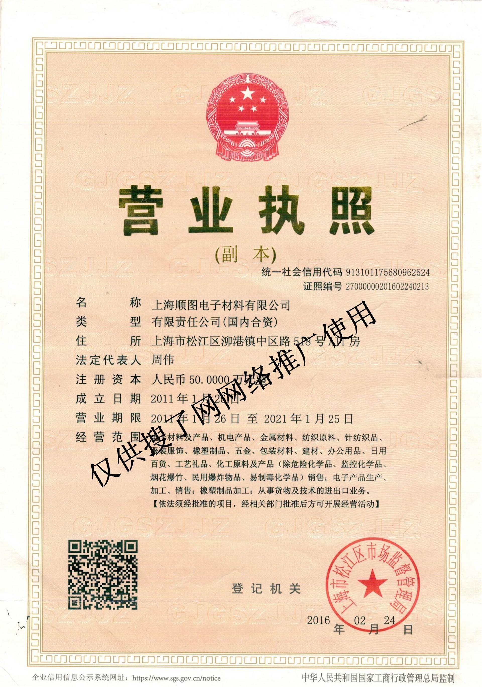 上海顺图电子材料有限公司
