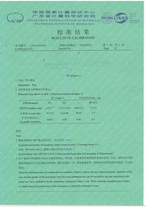 IP3X试验探棒计量证书