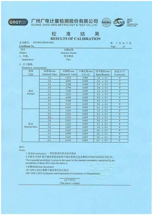 10规格爬电距离测试卡计量证书